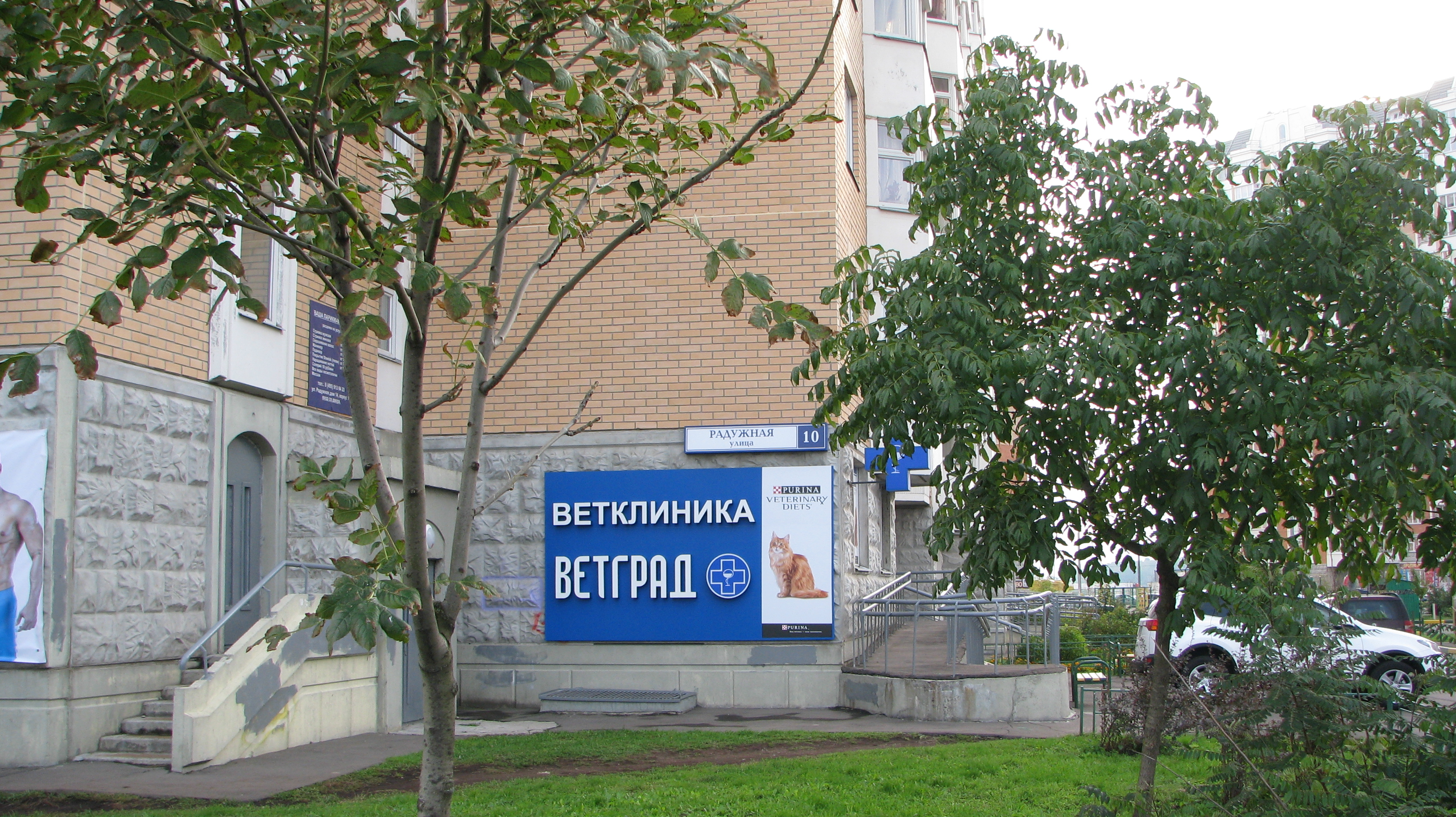 реклама в граде Московском