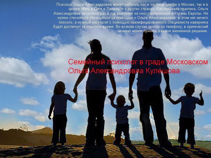 Cемейный психолог Кулешова Ольга Александровна принимает в граде Московском