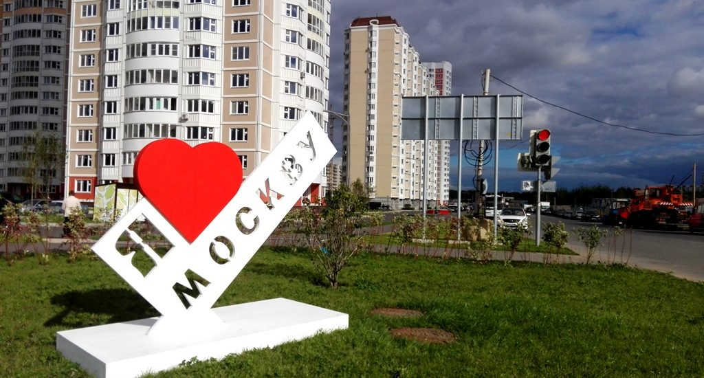 1 город-парк Московский ул. Москвитина